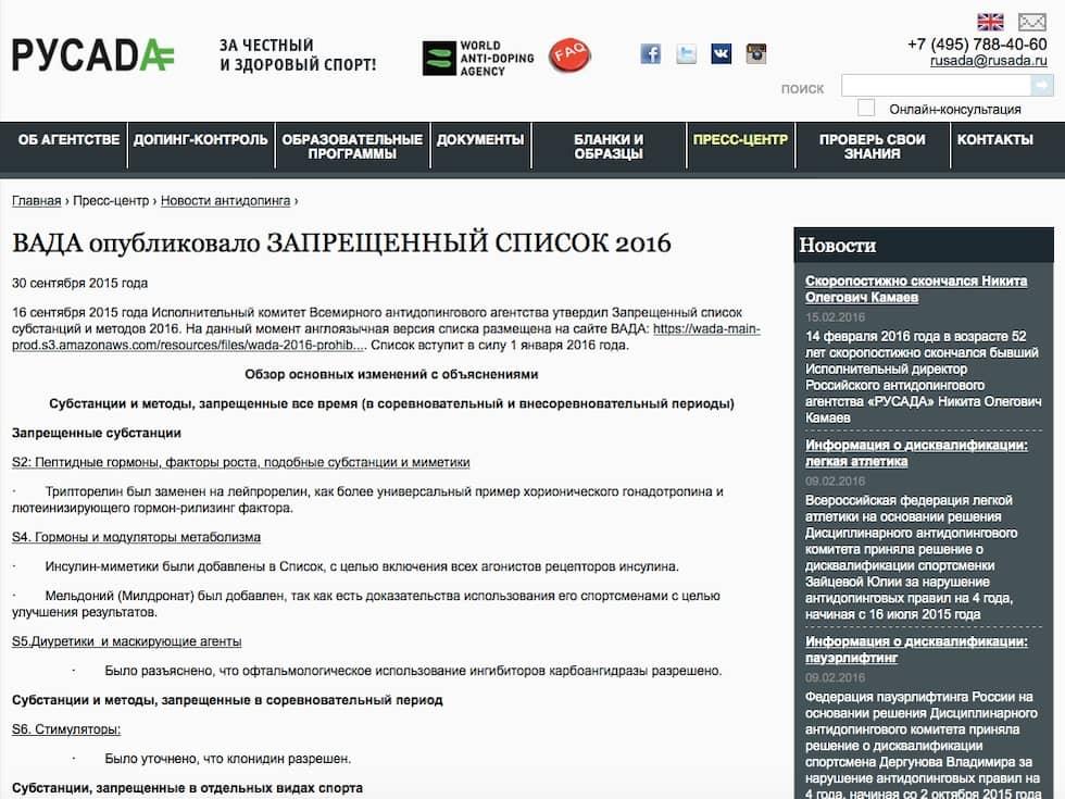 Här, på Rusadas hemsida, meddelar den ryska antidopingbyrån att meldonium dopingklassas från årsskiftet. Foto: Skärmdump från Rusadas hemsida