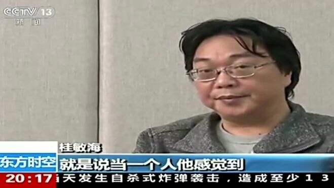 """Gui Minhai, svensk-kinesisk bokförläggare, när han tvingas """"erkänna"""" bort i CCTV, kinesisk propagandakanal."""