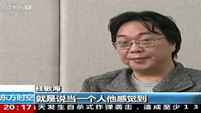 Förläggaren Gui Minhai